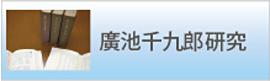 廣池千九郎研究
