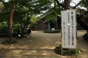 国際会議会場の廣池千九郎記念講堂