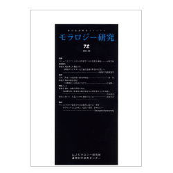 『モラロジー研究』No.72