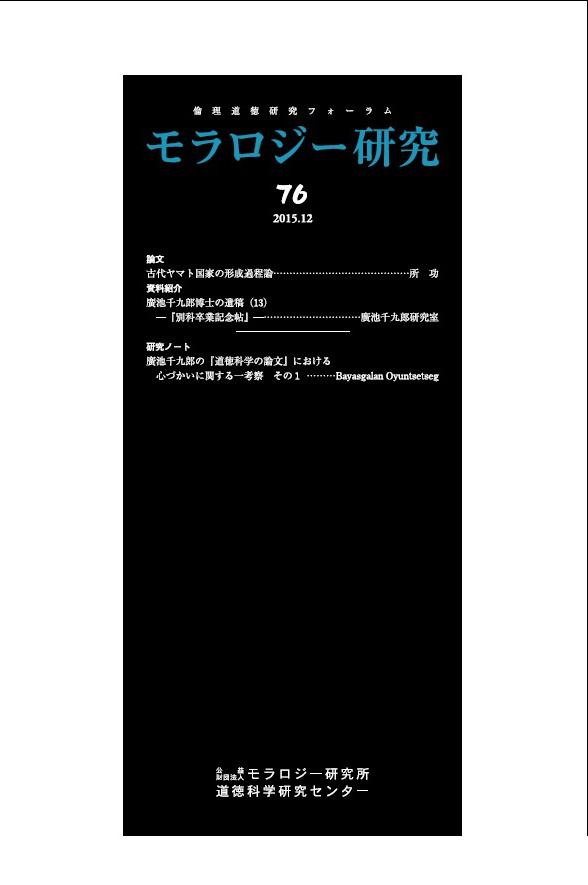『モラロジー研究』76号