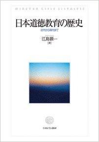 日本道徳教育の歴史 近代から現代まで