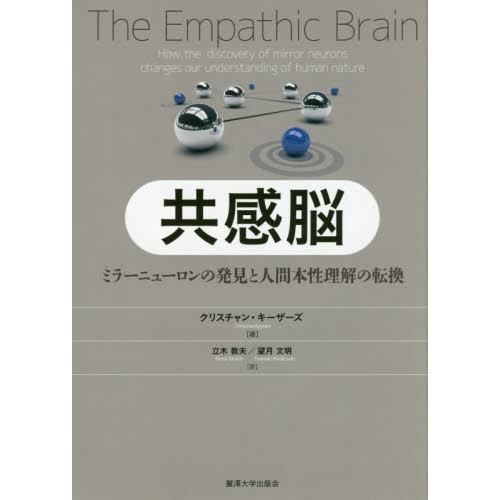 共感脳 ミラーニューロンの発見と人間本性理解の転換