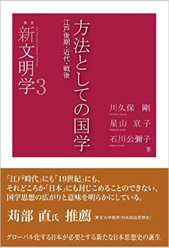 方法としての国学―江戸後期・近代・戦後 (叢書 新文明学3)